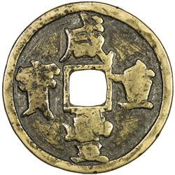 QING: Xian Feng, 1851-1861, AE 50 cash (24.34g), Board of Revenue mint, Peking. F