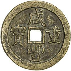 QING: Xian Feng, 1851-1861, AE 50 cash (38.07g), Board of Revenue mint, Peking. VF