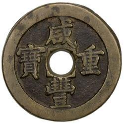 QING: Xian Feng, 1851-1861, AE 50 cash (46.07g), Board of Revenue mint, Peking. F-VF