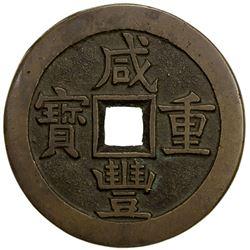 QING: Xian Feng, 1851-1861, AE 50 cash (58.73g), Board of Works mint, Peking. EF