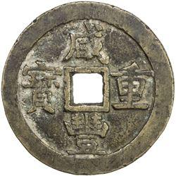 QING: Xian Feng, 1851-1861, AE 50 cash (46.32g), Board of Works mint, Peking. VF