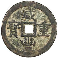 QING: Xian Feng, 1851-1861, AE 50 cash (70.41g), Board of Works mint, Peking. VG-F