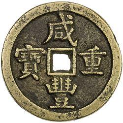 QING: Xian Feng, 1851-1861, AE 50 cash (35.79g), Board of Works mint, Peking. VF