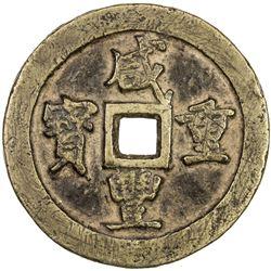 QING: Xian Feng, 1851-1861, AE 50 cash (46.64g), Gongchang mint, Gansu Province. VF