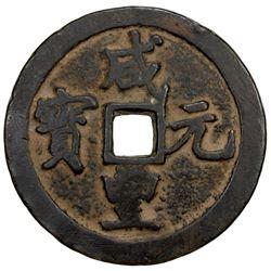 QING: Xian Feng, 1851-1861, AE 100 cash (48.81g), Gongchang mint, Gansu Province. F-VF