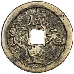 QING: Xian Feng, 1851-1861, AE 100 cash (38.02g), Gongchang mint, Gansu Province. F