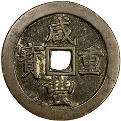 QING: Xian Feng, 1851-1861, AE 50 cash (47.42g), Suzhou mint, Jiangsu Province. VF