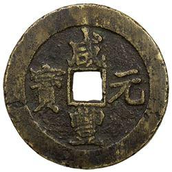 QING: Xian Feng, 1851-1861, AE 100 cash (65.99g), Suzhou mint, Jiangsu Province. VG-F