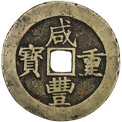 QING: Xian Feng, 1851-1861, AE 50 cash (50.01g), Nanchang mint, Jiangxi Province. VF