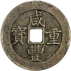QING: Xian Feng, 1851-1861, AE 50 cash (46.89g), Nanchang mint, Jiangxi Province. F-VF
