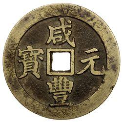 QING: Xian Feng, 1851-1861, AE 100 cash (54.73g), Chengdu, Sichuan Province. VF