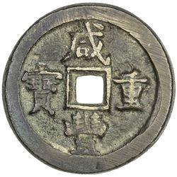 QING: Xian Feng, 1851-1861, AE 50 cash (40.08g), Baoding mint, Zhihli Province. VF