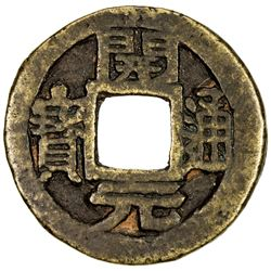 QING: Tai Ping Rebellion, 1850-1864, AE cash (4.13g). VF