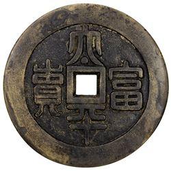 QING: AE charm (109.71g), CCH-1090, Mandel-15.4.34, 80mm, dragon & phoenix, VF