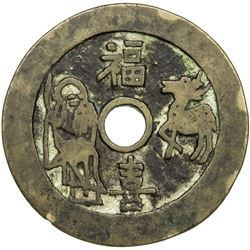 CHINA: AE charm (21.65g). F, , CCH-817, 45mm, fu xi, deer and old man