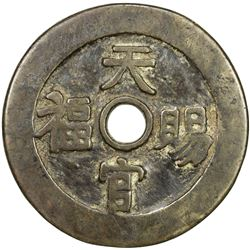CHINA: AE charm (23.66g). F-VF, CCH-1533 variety, 47mm