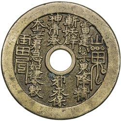 "CHINA: AE charm (25.76g). VF, CCH-1776, 46mm, Lei Ling Shan Gui ""27-character Daoist curse charm"""
