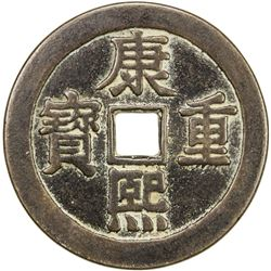 CHINA: AE charm (54.26g). VF, 54mm, likely cast in the Republic (Min Guo) era circa 1930s.