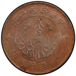 SZECHUAN: Republic, AE 200 cash, year 2 (1913). PCGS AU53