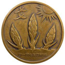 JAPAN: Showa, 1926-1989, AE medal, year 4 (1929). AU