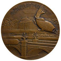 JAPAN: Showa, 1926-1989, AE medal, year 8 (1933). EF-AU