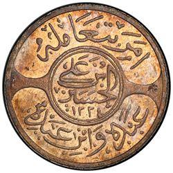 HEJAZ: al-Husayn b. Ali, 1916-1924, AR 5 ghirsh, Makka al-Mukarrama (Mecca), AH1334 year 8. PCGS MS6