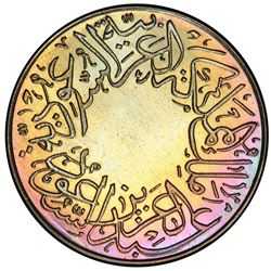 SAUDI ARABIA: 'Abd al-'Aziz b. Sa'ud, 1926-1953, 1 ghirsh, AH1356. PCGS SP65