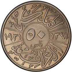IRAQ: Faisal I, 1921-1933, AE 50 fils, 1931/AH1349. PCGS AU55