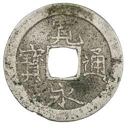 JAPAN: Tokugawa, 1603-1868, silver-washed AE mon (2.48g), Fukagawa, Musashi Province. VF