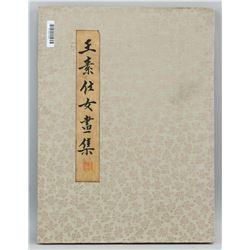 Wang Su 1794-1877 Chinese Watercolor Booklet