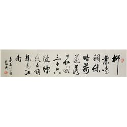 Keji Chinese Ink Calligraphy Paper Scroll