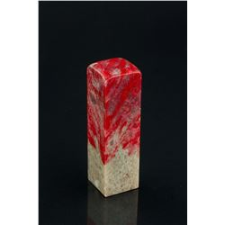 Chinese Chicken Blood Square Seal