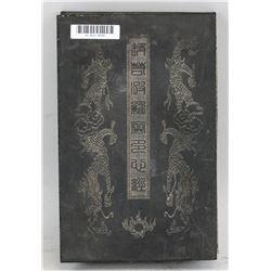 Chinese Black Jade Buddhist Booklet Qianlong MK