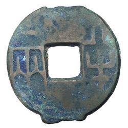 300-200 BC Qin Dynasty Banliang Bronze Hartill 7.7