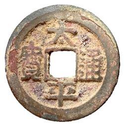 976-997 Northern Song Taiping Tongbao H 16.16