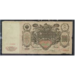 1910 Russian 100 Rubles Banknote