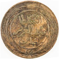 TUNIS: Sultan Abdul Aziz and Muhammad al-Sadiq Bey, 1860-1876, AE 4 kharub, AH1283. VF