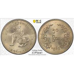BURMA: Republic, 50 pya, 1965. PCGS MS64
