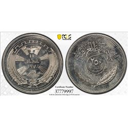 IRAQ: Republic, 250 fils, 1971/AH1390. PCGS MS65