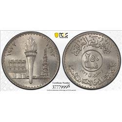 IRAQ: Republic, 250 fils, 1971/AH1390. PCGS MS66
