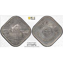 IRAQ: Republic, 500 fils, 1982/AH1402. PCGS MS63