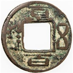 CHINA: SHU: Anonymous, 221-265, AE cash. F