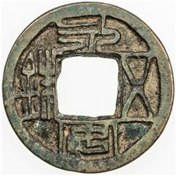 CHINA: NORTHERN WEI: Anonymous, 529-543, AE cash. VF
