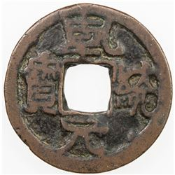 CHINA: LIAO: Qing Tong, 1101-1110, AE cash. F