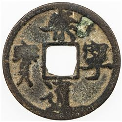 CHINA: NORTHERN SONG: Chong Ning, 1102-1106, AE cash. VG-F