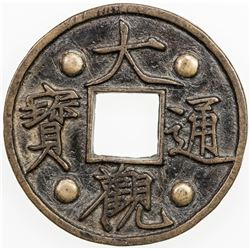 CHINA: NORTHERN SONG: Da Guan, 1107-1110, AE 10 cash. VF