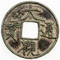 CHINA: NORTHERN SONG: Da Guan, 1107-1110, AE 10 cash. VF