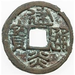 CHINA: SOUTHERN SONG: Jian Yan, 1127-1130, AE cash. VF