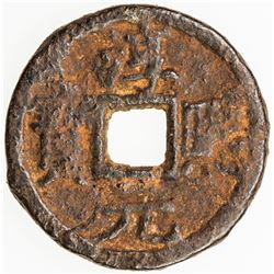 CHINA: SOUTHERN SONG: Chun Xi, 1174-1189, iron 2 cash, Tongan mint, Anhui Province. F