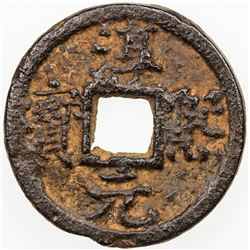 CHINA: SOUTHERN SUNG: Chun Xi, 1174-1189, iron 2 cash, Tongan mint, Anhui Province, year 12. VF
